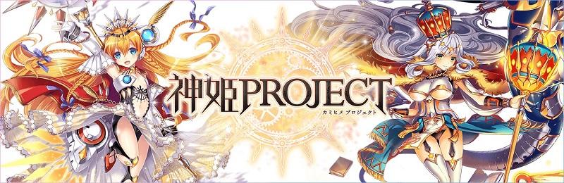 [神姫PROJECT A]コマンド制美少女RPGをプレイ![ゲーム紹介&レビュー]