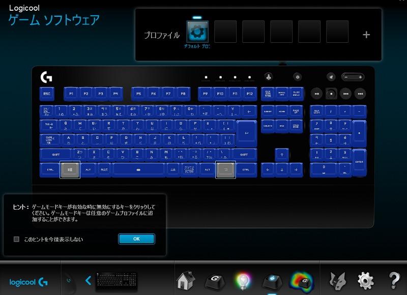 G213ゲームモード