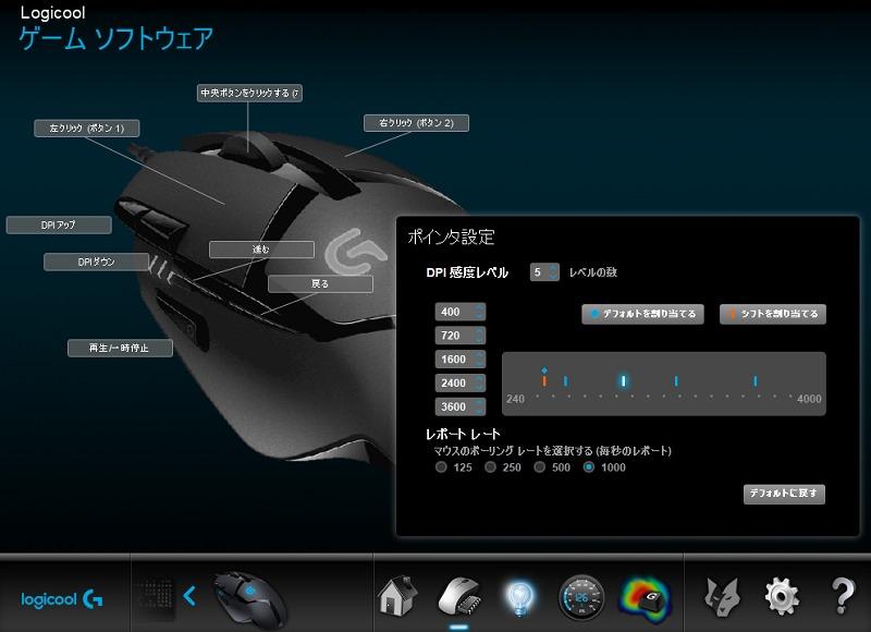 G402DPIレポートレート設定