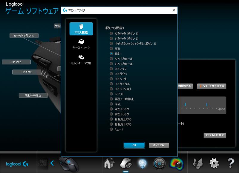 G402キー設定