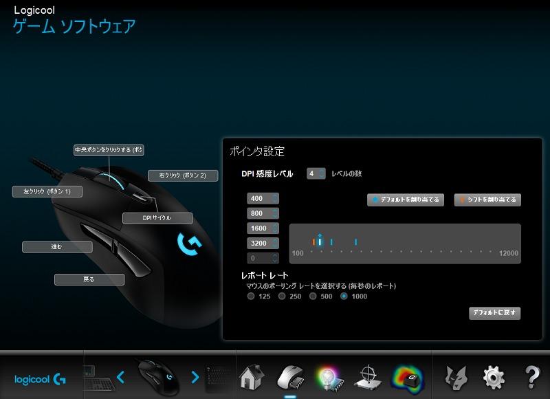 G403DPIレポートレート設定