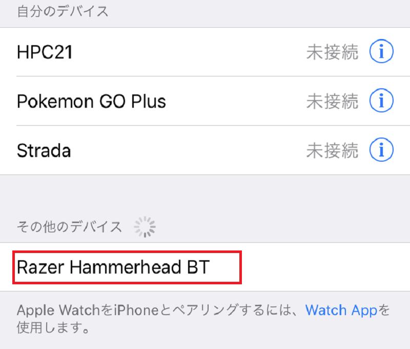 RAZER HAMMERHEAD BTスマホ側
