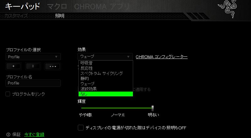 RAZER ORBWEAVER CHROMA LED