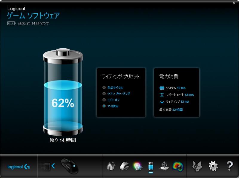 G703 残バッテリー