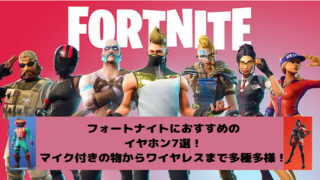 earphone-fortnite