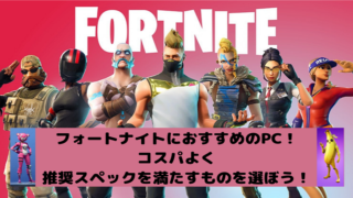 fortnite-pc
