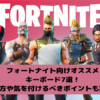keyboard-fortnite