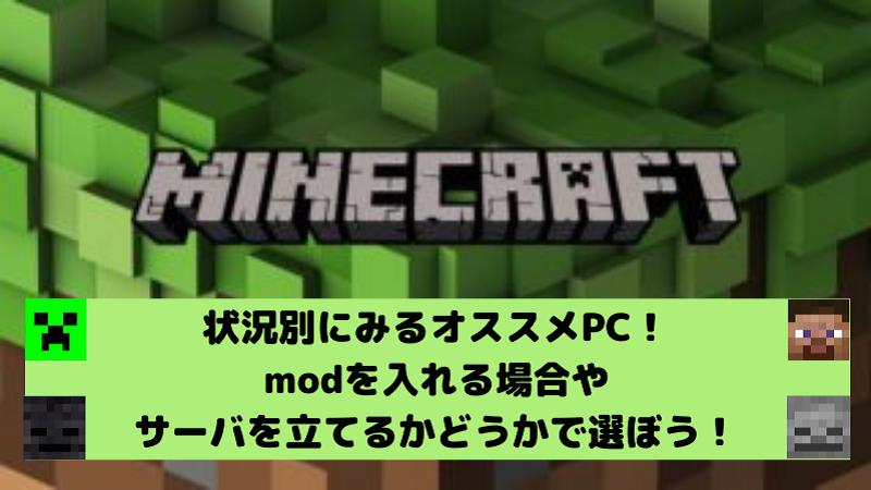 minecraft-pc