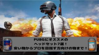 pubg-headset