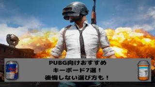 pubg-keyboard